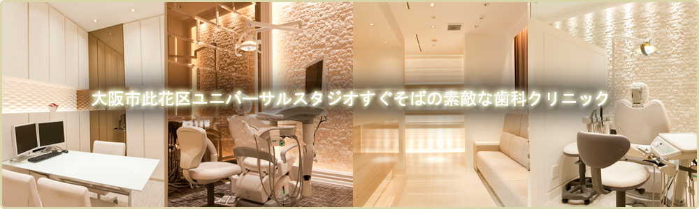 大阪市此花区ユニバーサルスタジオすぐそばの素敵な歯医者さん