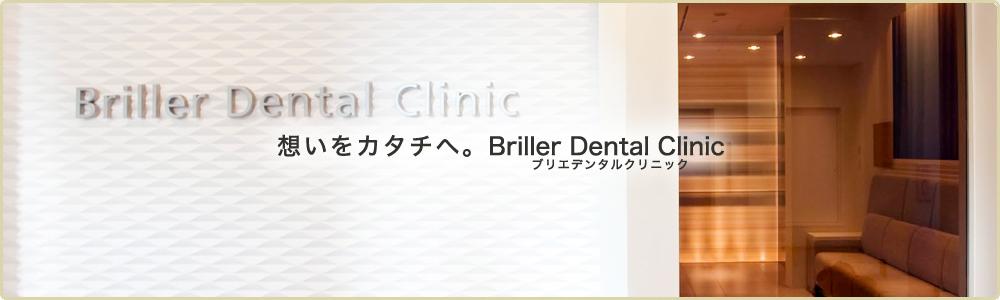 「想い」を「カタチ」に。Briller Dental Clinic ブリエデンタルクリニック