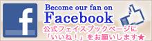 ブリエデンタルクリニック(大阪市此花区)の公式フェイスブックページへのバナー